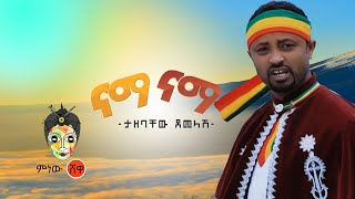 Tazebachew Demelash (Nama Nama) ታዘባቸው ደመላሽ (ናማ ናማ) - New Ethiopian Music 2020(Official Video)