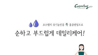 코스밸리 패밀리 유기농인증 쑥 폼클렌징 _ 온 가족 모…