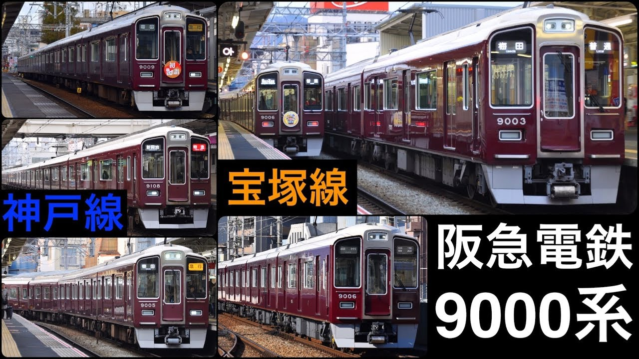 電車 阪急