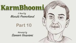 KarmBhoomi by Munshi Premchand Part 10 कर्मभूमि भाग १० लेखक मुंशी प्रेमचंद
