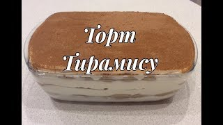 Торт Тирамису | Тирамису, крем без яиц | Как приготовить торт Тирамису