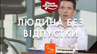 Людина без відпустки   Шоу Мамахохотала   НЛО TV