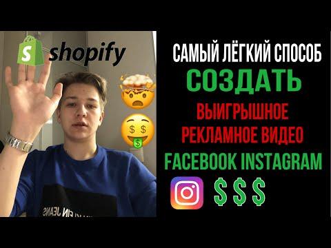 СОЗДАНИЕ ВИРУСНОГО РЕКЛАМНОГО ВИДЕО ДЛЯ ДРОПШИППИНГ БИЗНЕСА | Shopify + Facebook