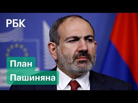 Армия, беженцы, коррупция: как Пашинян планирует менять Армению после войны за Карабах. И успеет ли?