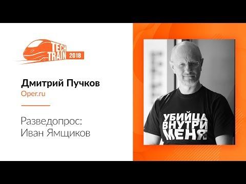 Дмитрий Пучков — Разведопрос: Иван Ямщиков