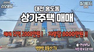 대전 상가주택 매매 한남대부근!! 관리가편리!