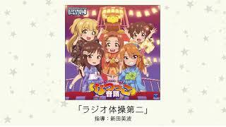【アイドルマスター】「ラジオ体操第二」 指導:新田美波