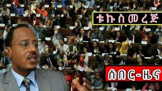 Ethiopia፡ ልዩ ዜና ሁሉም ኢትዮጵያዊ ልሰመው የምጋባ ጉደይ ዘሬ.March..25..2018..