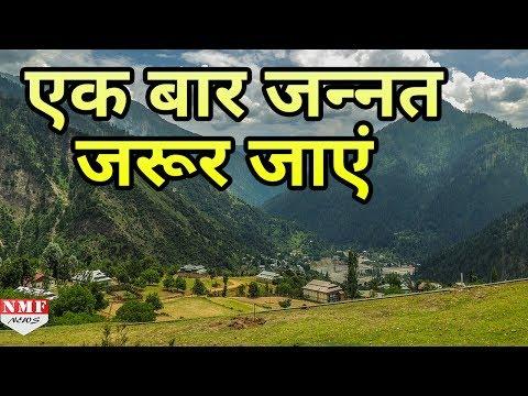 अगर घूमना चाहते है India,  तो जरूर जाएं Jammu- Srinagar