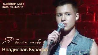 Фото Владислав Курасов. «Я болен тобой».  «Caribbean Club» Киев 10.05.2014.