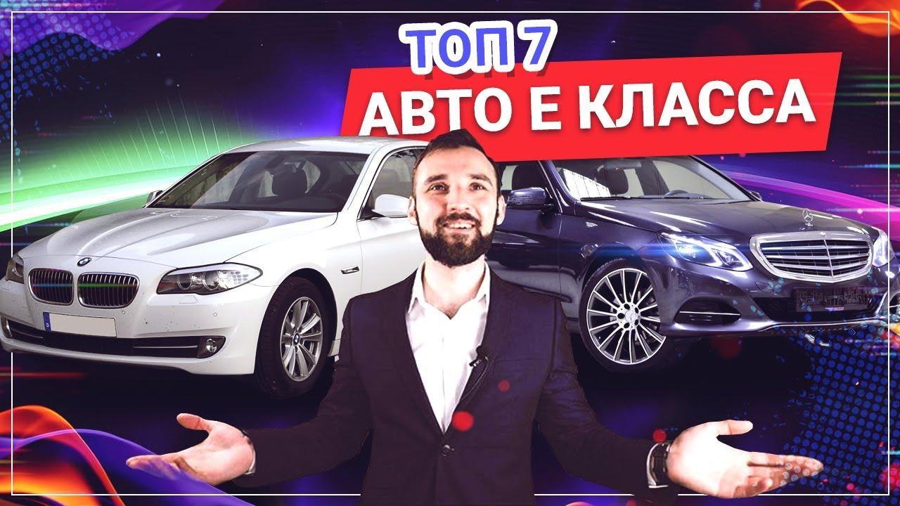 ТОП 7 Автомобилей E-класса за 1 - 1,5 МЛН. РУБЛЕЙ. Что купить?