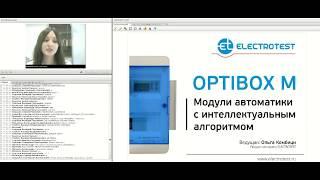 Модули автоматики вентиляции ELECTROTEST OPTIBOX M(, 2017-11-03T14:17:42.000Z)
