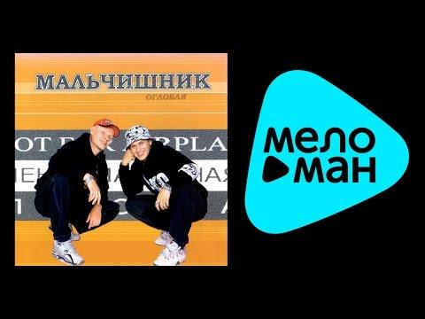 Мальчишник  -  ОглоблR / Malchishnik
