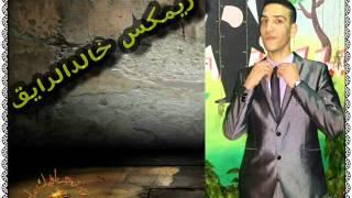 احمد بتشان بستغبـى ريمكس خالد الرايق