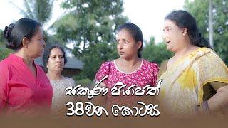 Sakuna Piyapath | Episode 38 - (2021-09-23) | ITN Thumbnail