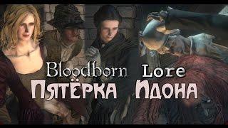 Bloodborne Lore - Пятёрка Идона