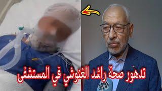🔴عاجل: تدهور صحة راشد الغنوشي في المستشفى بعد تجريده من منصبه و تهديده بالسجن