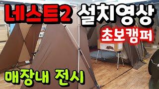 네스트2 설치 영상 코베아동탄점 매장전시