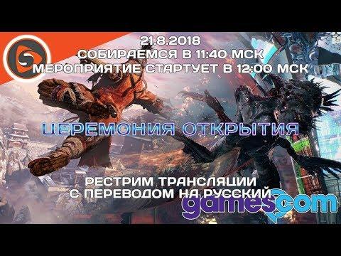 Церемония открытия Gamescom 2018. Рестрим с переводом