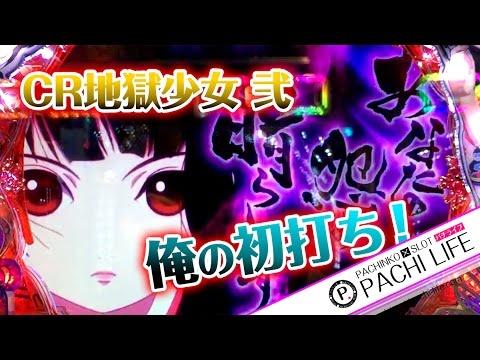 【俺の初打ち】CR地獄少女 弐2!いっぺん死んでみる?[パチンコ]by Pachi life ~俺のパチライフ~