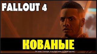 Fallout 4 - Кованые.