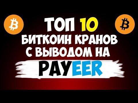 Топ 10 биткоин краны с выводом на Payeer