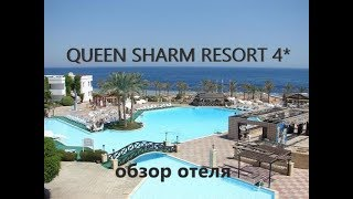 Queen Sharm Resort 4 Египет Шарм Эль Шейх Обзор отеля