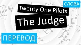 Twenty One Pilots The Judge Перевод песни На русском Слова Текст