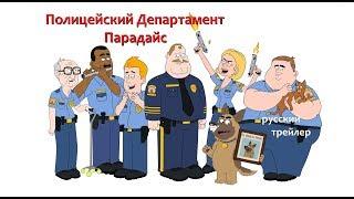 Полицейский Департамент Парадайс (Paradise PD)  Netflix 2018  Русский трейлер Озвучка КИНА БУДЕТ