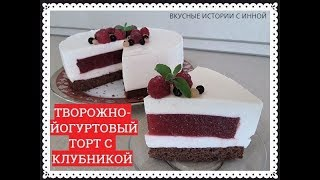 тВОРОЖНО-ЙОГУРТОВЫЙ ТОРТ С КЛУБНИКОЙ - CHEESE AND YOGURT CAKE WITH STRAWBERRIES