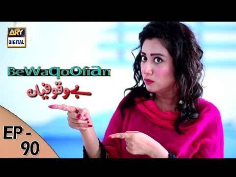 Bewaqoofian - Ep 90 - 19th August 2017 - ARY Digital Drama