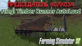 "[""Fliegl Timber Runner AutoLoad"", ""Landwirtschafts Simulator"", ""????? ?????"", ""Farming Simulator"", ""Farming Simulator mod"", ""Landwirtschafts Simulator mod"", ""mod review""]"