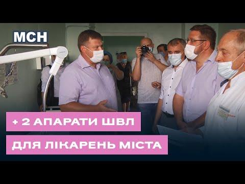 TPK MAPT: Лікарням Миколаєва стивідори передали сучасні апарати ШВЛ