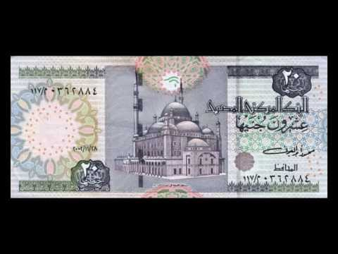 All Banknotes of Egyptian pound - 50 Piastres to 200 Pounds - 1994 to 2014 Issue in HD