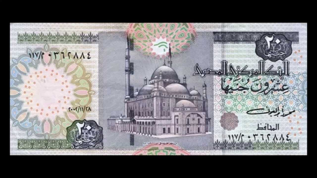All Banknotes Of Egyptian Pound 50 Piastres To 200 Pounds 1994 2017 Issue In Hd You