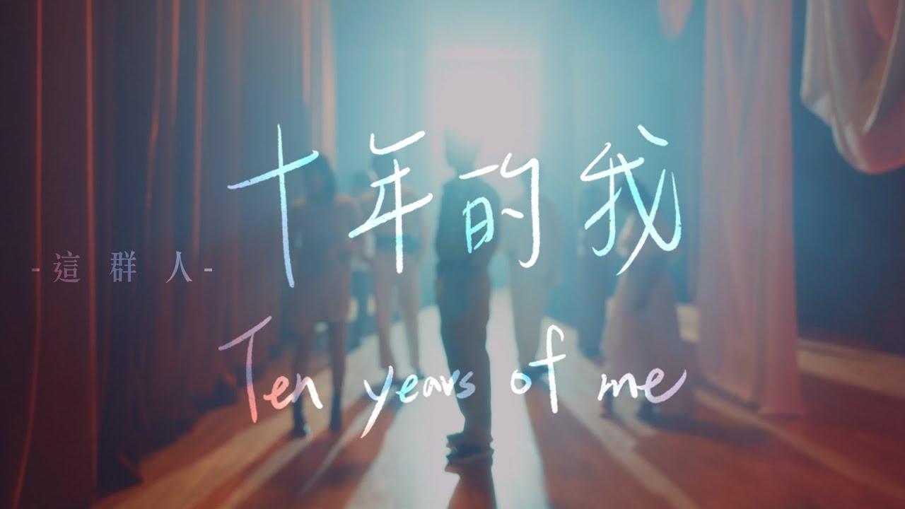 這群人 TGOP –十年的我 Ten years of me (官方完整版MV) Official Music Video