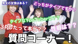 【放送ギリギリ】さんこいち質問コーナー