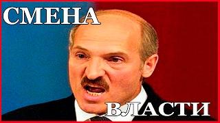 Лукашенко диктатор. Долой царя видео без монтажа.Смотрите пока не удалили