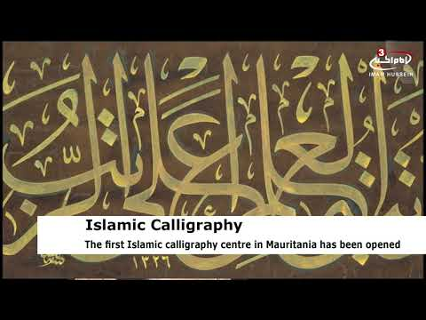 Islamic Calligraphy Centre opens in Mauritania