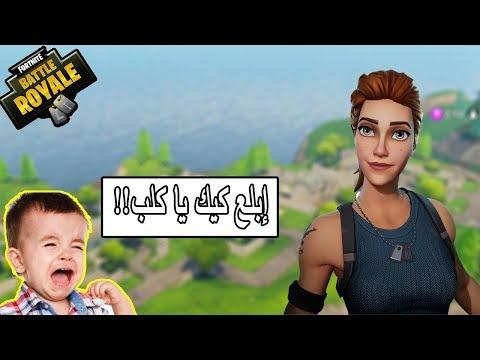 طقطقه  فورت نايت |  طقطقه على ورعان كانو يطقطقو علي! (كان بيصيح !!)  | FORTNITE thumbnail