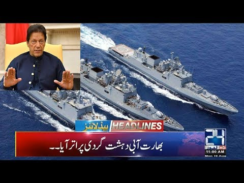 News Headlines | 11:00am | 19 Aug 2019 | 24 News HD