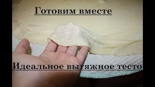 Идеальное вытяжное тесто
