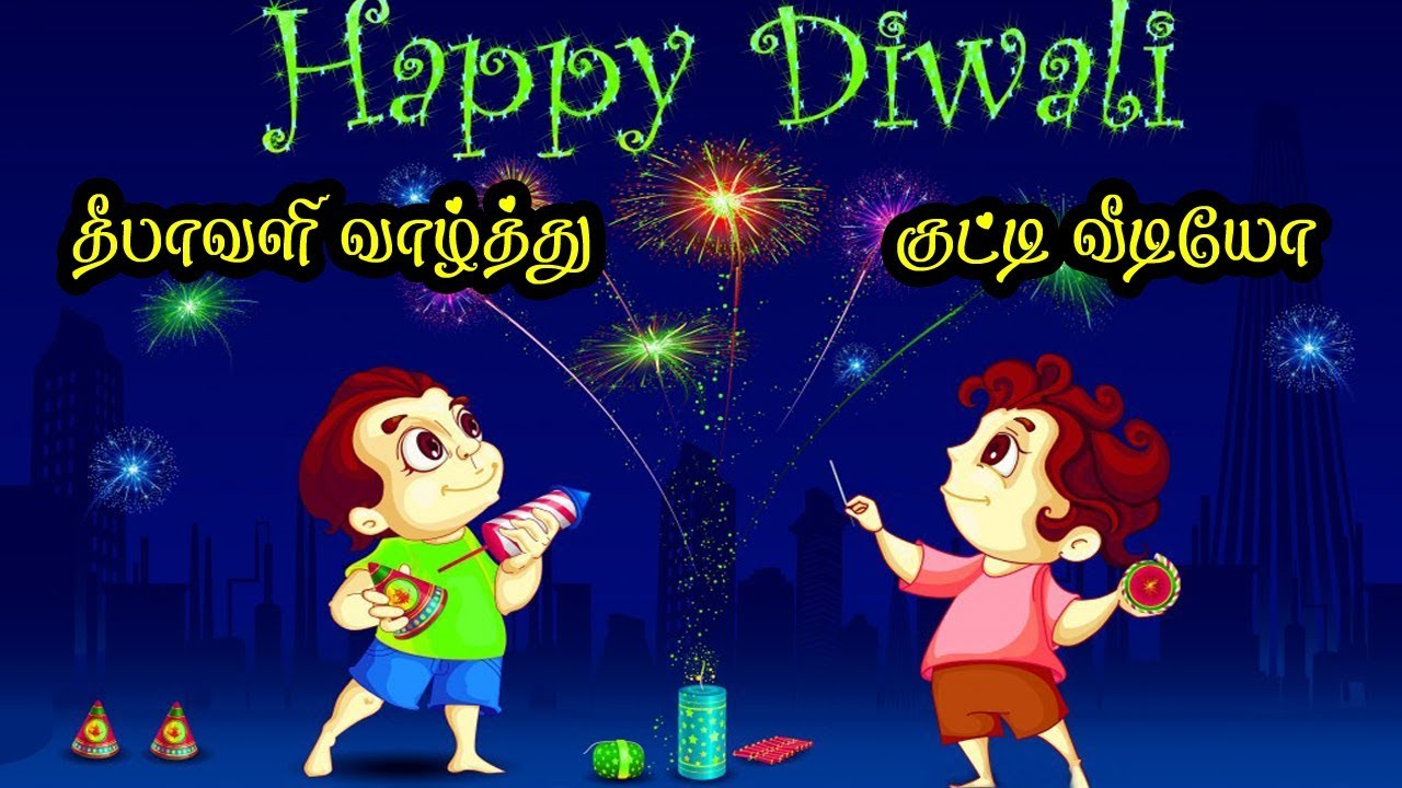 Deepavali Wishes In Tamil Whatsapp Video Tamil Youtube