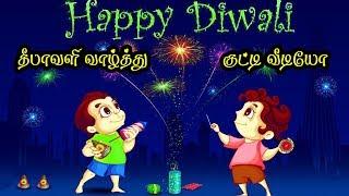 Deepavali Wishes in tamil whatsapp video Tamil