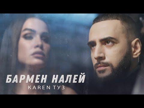 Karen ТУЗ - Бармен, Налей (Премьера клипа, 2021) REMIX
