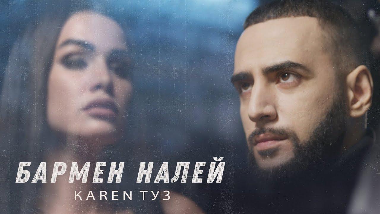 Karen ТУЗ – Бармен, Налей (Премьера клипа, 2021) REMIX