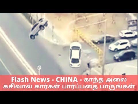 Flash News Today - சீனாவில் காந்த அலை கசிவால் கார்கள் பார்ப்பதை பாருங்கள் Cars started to Fly-CHINA