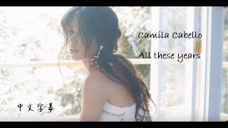 【中文字幕】All these years| Camila Cabello