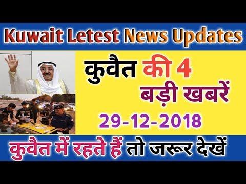 29-12-2018_Kuwait Letest News Updates,, कुवैत की ख़ास खबरें,, By Raaz Gulf News