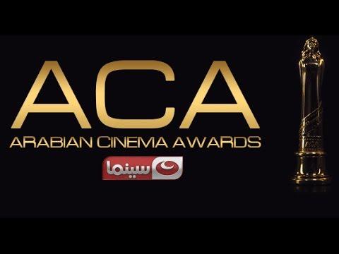 حفل توزيع جوائز السينما العربية Arabian Cinema Awards 2016  #ACA